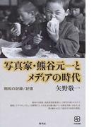 写真家・熊谷元一とメディアの時代 昭和の記録/記憶 (写真叢書)(写真叢書)