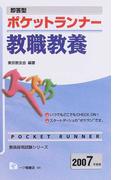 即答型ポケットランナー教職教養 2007年度版 (教員採用試験シリーズ)