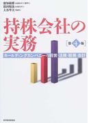 持株会社の実務 ホールディングカンパニーの経営・法務・税務・会計 第4版
