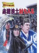 赤穂浪士討ち入る 大江戸をわかせたかたき討ち (ものがたり日本歴史の事件簿)