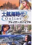 大航海時代Onlineプレイヤーズバイブル 1