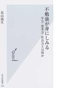 不勉強が身にしみる 学力・思考力・社会力とは何か (光文社新書)(光文社新書)