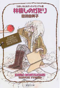 林檎ものがたり (集英社文庫 コミック版 りぼんおとめチックメモリアル選)(集英社文庫コミック版)