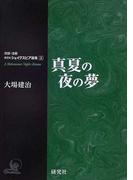 真夏の夜の夢 (対訳・注解研究社シェイクスピア選集)