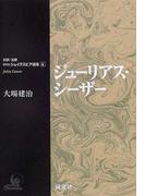ジューリアス・シーザー (対訳・注解研究社シェイクスピア選集)