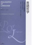 言語哲学 入門から中級まで