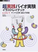 超実践バイオ実験イラストレイテッド レッスン1 キットも活用遺伝子実験 (細胞工学別冊)