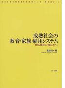 成熟社会の教育・家族・雇用システム 日仏比較の視点から (東洋大学先端政策科学研究センター研究叢書)