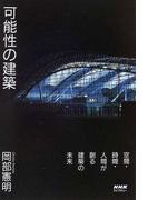可能性の建築 空間・時間・人間が創る建築の未来 (NHKライブラリー)