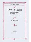 イスマーイール派の神話と哲学 イスラーム少数派の思想史的研究 (岩波アカデミック叢書)