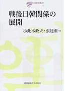 戦後日韓関係の展開 (日韓共同研究叢書)