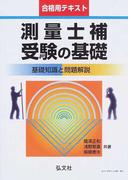 測量士補受験の基礎 基礎知識と問題解説 第3版 (国家・資格シリーズ)