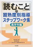 「読むこと」の習熟度別指導ステップワーク集 高学年編