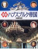 図説ハプスブルク帝国 (ふくろうの本)