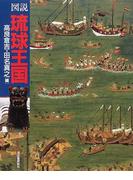 図説琉球王国 (ふくろうの本)