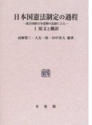 日本国憲法制定の過程 連合国総司令部側の記録による オンデマンド版 1 原文と翻訳
