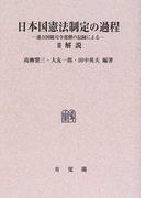 日本国憲法制定の過程 連合国総司令部側の記録による オンデマンド版 2 解説