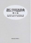 遺伝学用語辞典 第6版