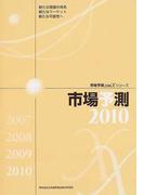 市場予測2010 新たな価値の体系 新たなマーケット 新たな可能性へ (市場予測200Xシリーズ)
