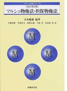 マルシェ物権法・担保物権法 改訂第2版 (マルシェ民法シリーズ)