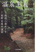 温泉主義 No.05 特集熊野古道の温泉