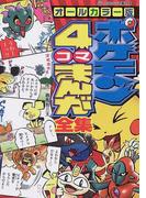 ポケモン4コマまんが全集 オールカラー版 (コロタン文庫)(コロタン文庫)