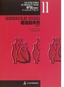 循環器疾患 第5版 (専門医を目指すケース・メソッド・アプローチ)