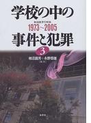 学校の中の事件と犯罪 シリーズ 3 1973〜2005 (戦後教育の検証)