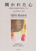 開かれた心 精神の論理を探求する