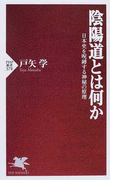 陰陽道とは何か 日本史を呪縛する神秘の原理 (PHP新書)(PHP新書)