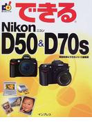 できるNikon D50&D70s