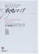 戦略マップ バランスト・スコアカードの新・戦略実行フレームワーク (HARVARD BUSINESS SCHOOL PRESS)