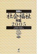 世界の社会福祉年鑑 2005