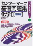 化学Ⅰ〈理論編〉 代々木ゼミ方式 改訂版 (センター・マーク基礎問題集)