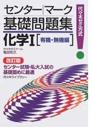 化学Ⅰ〈有機・無機編〉 代々木ゼミ方式 改訂版 (センター・マーク基礎問題集)