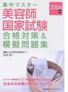 集中マスター美容師国家試験合格対策&模擬問題集 2006年版
