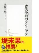 必笑小咄のテクニック (集英社新書)(集英社新書)