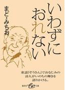 いわずにおれない (集英社be文庫)(集英社be文庫)