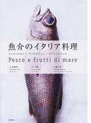 魚介のイタリア料理 アンティパスト/プリモピアット/セコンドピアット