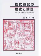 複式簿記の歴史と論理 ドイツ簿記の16世紀