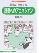 読む力を育てる読書へのアニマシオン (学校図書館入門シリーズ)
