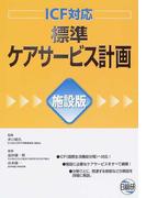 標準ケアサービス計画 第2版 施設版
