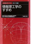 情報理工学のすすめ (新・数理工学ライブラリ)
