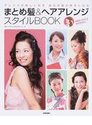 まとめ髪&ヘアアレンジスタイルBOOK アレンジが楽しくなる自分の髪が好きになる (Rucola Booksシリーズ)