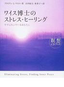 ワイス博士のストレス・ヒーリング やすらぎとパワーをあなたに (瞑想CDブック)