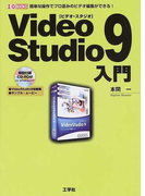 Video Studio 9入門 簡単な操作でプロ並みのビデオ編集ができる! (I/O books)