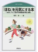 「ほね」を元気にする本 あなた、そして愛犬の骨粗鬆症予防三原則 (のぎへんのほん)
