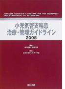 小児気管支喘息治療・管理ガイドライン 2005