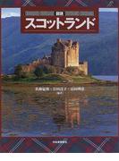 図説スコットランド (ふくろうの本)