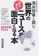 世界のニュースがだんぜん面白くなる本 国際政治学者浅井信雄と読む 最新世界情勢がわかる
